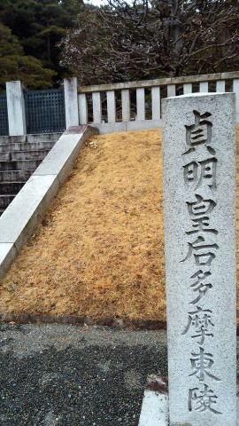 貞明皇后陵