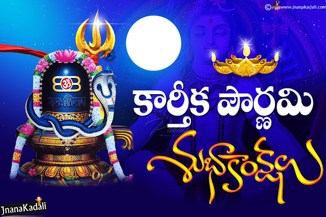 kartheeka pournami greetings, lord siva images with kartheeka pournami hd wallpapers greetings