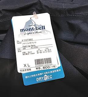 mont・bell モンベル 徳島店 パドリングパンツ購入 2018/5/25