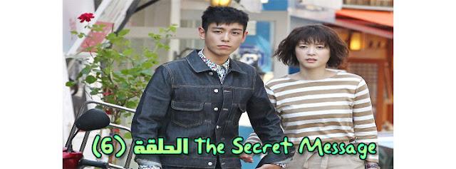 الرسالة السرية الحلقة 6 Series The Secret Message Episode