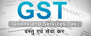 GST (जीएसटी) क्या है  एवं GST के फायदे और नुकसान क्या-क्या है