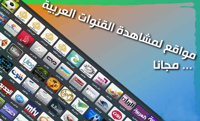5 مواقع لمشاهدة القنوات الفضائية العربية على الحاسوب