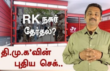 Will election commission conduct election in r k nagar