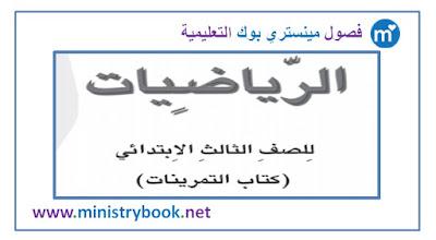 كتاب تمارين الرياضيات للصف الثالث الابتدائي 2018-2019-2020-2021