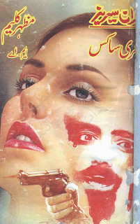 Free Socks Imran Series by Mazhar Kaleem pdf