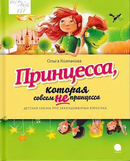 """Ольга Колпакова """"Принцесса, которая совсем не принцесса. Детская сказка про заколдованных взрослых""""."""