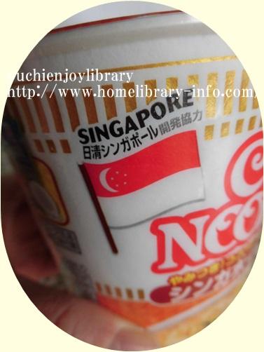 日清カップヌードルエスニックシリーズ第2弾「カップヌードル シンガポール風ラクサ」