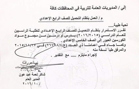"""وزارة التربية """"تقرر الاستمرار بالعمل بنظام التحميل للصف الرابع الاعدادي 9-10- 2016"""