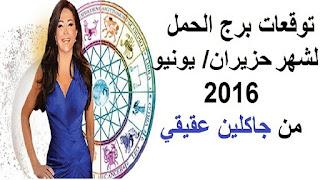 توقعات برج الحمل لشهر حزيران/ يونيو 2016 من جاكلين عقيقي