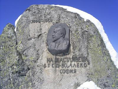 Паметник на Алеко