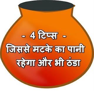 Hindi fun box | Pani ka matka | Pani ka ghada | Mitti Ke Matke Ka Pani Thanda Karne Ke Upay