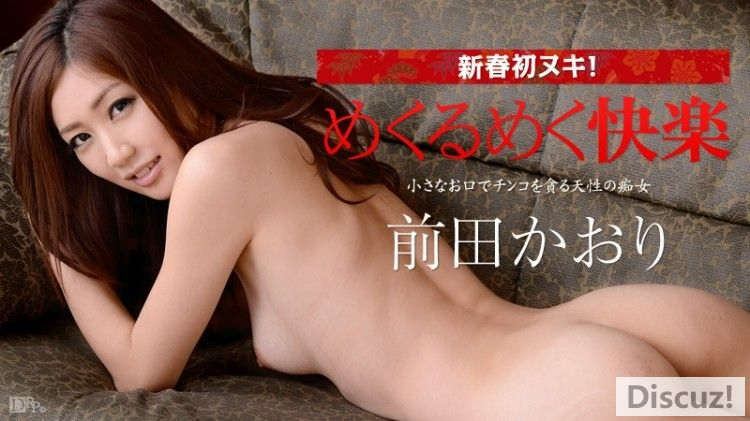 JAV Free HD online 013015_089 New Year First Nuqui! Pleasure To Dazzling