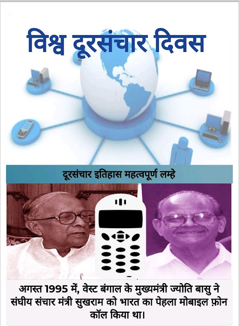 World Telecom Day in Hindi