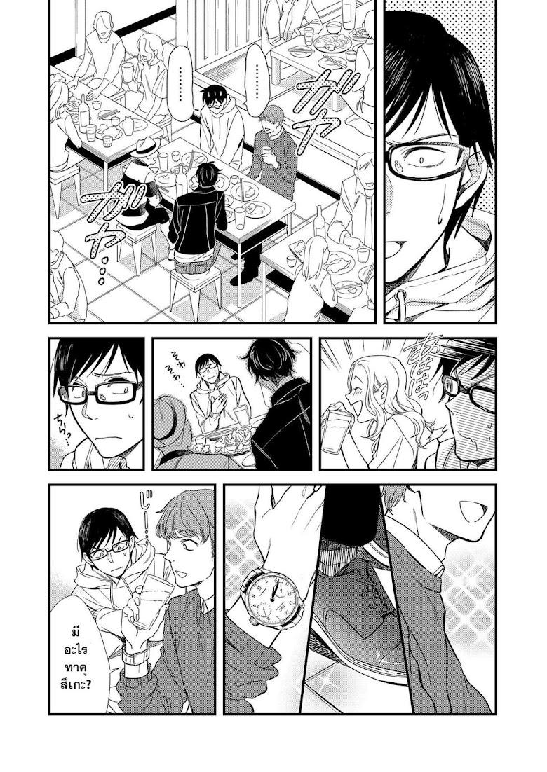 Fuku o Kiru Nara Konna Fuu ni - หน้า 16