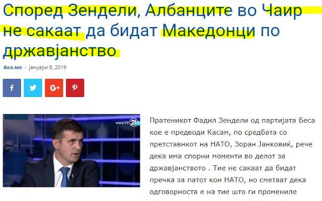 """Σκόπια: Αλβανός βουλευτής δεν θέλει οι Αλβανοί να έχουν """"μακεδονική"""" ιθαγένεια"""