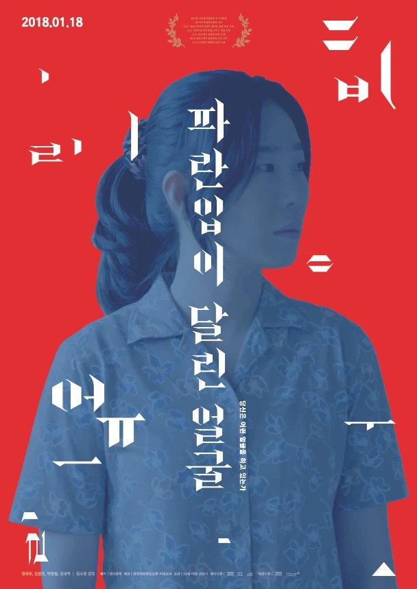 Sinopsis A Blue Mouthed Face / Paranibi Dalrin Eolgul (2015) - Film Korea