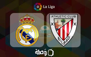 مشاهدة مباراة اتليتك بلباو وريال مدريد اون لاين موقع وصلة