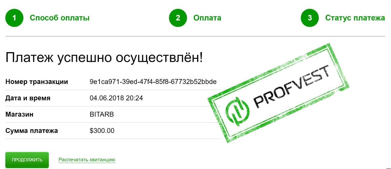 Депозит в BitArb