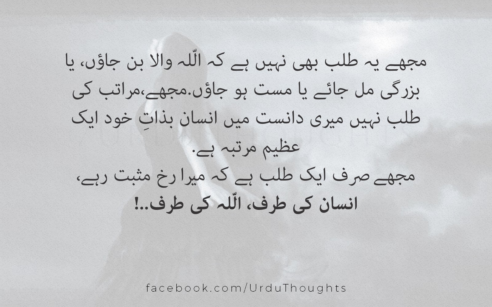 Beautiful Quotes In Urdu - Zindagi Ki Achi Batain   Urdu ...