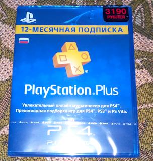 Подписка Playstation Plus