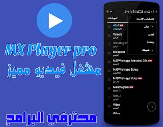 [تحديث] تطبيق MX Player Pro v1.10.39 الأفضل في تشغيل جميع صيغ الفيديو بجودة عالية بدون إعلانات