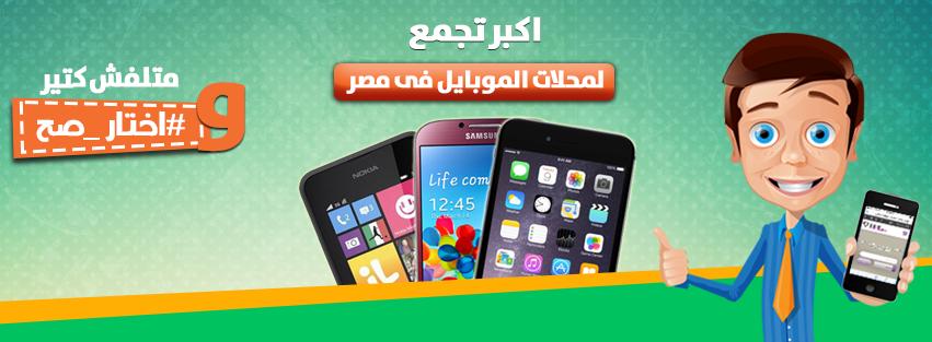 وظائف خالية فى شركة موبى منجز للموبايلات فى مصر 2020