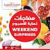 عروض جمعية الشارقة التعاونية الإمارات  نهاية الأسبوع من 9-3-2018 حتى 11-3-2018