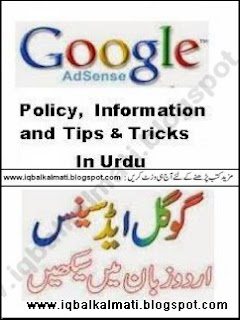Google Adsense in Urdu PDF Free Download