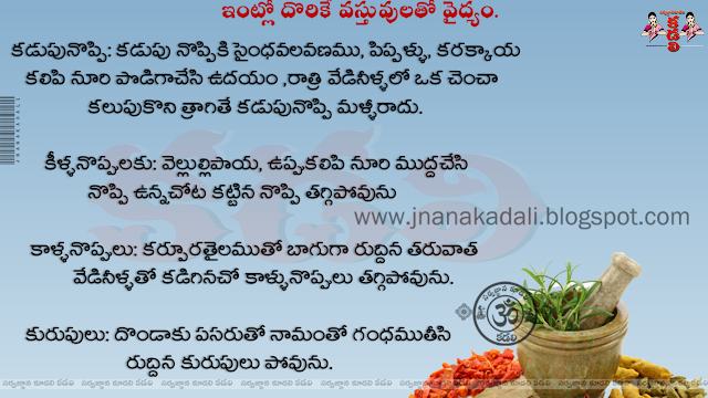 Stomach Pain home Remedy in telugu,natural home remidy for stomachpain,8 Home Remedies for Stomach Aches & Cramps | Everyday Roots,Home Remedies for a Stomach Ache,Upset Stomach: 7 Natural Remedies,Remedy For Muscle Pain,home remidy for Muscle Pain