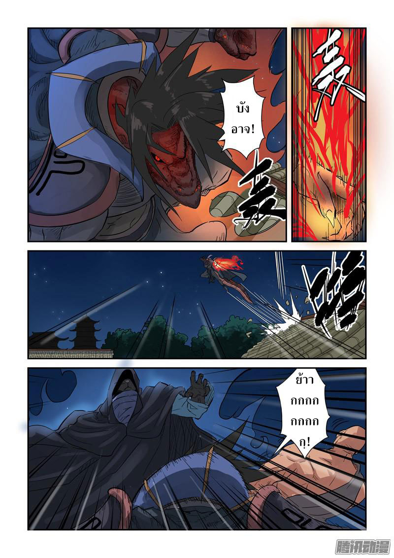 อ่านการ์ตูน Tales of Demons and Gods 131 Part 2 ภาพที่ 5