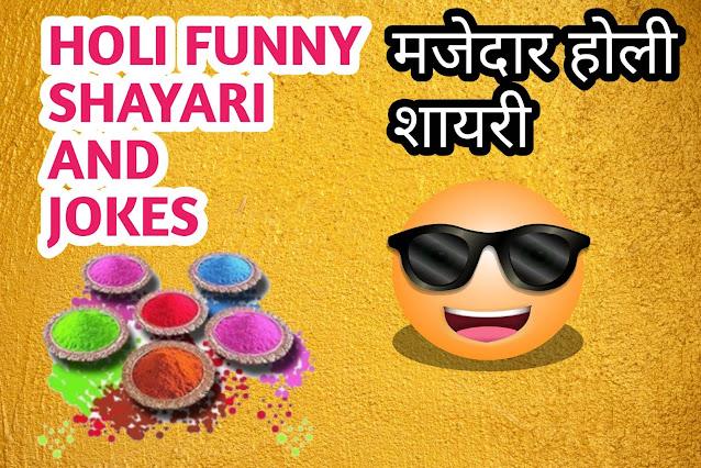 Happy Holi Funny Shayari-jokes 2022
