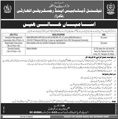 Latest Govt NADRA Jobs 2019 For 50+ Registration For Executives, Assistant Management Associates & Security Guards Latest