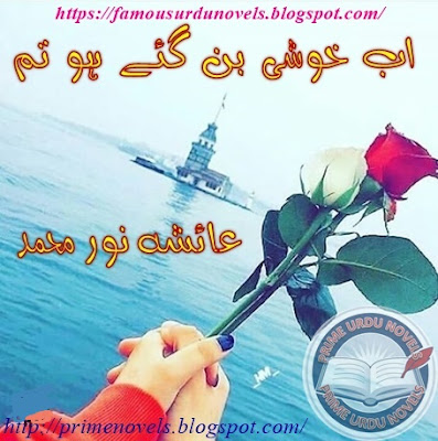Ab khushi ban gay ho tum novel online reading by Ayesha Noor Muhammad Complete