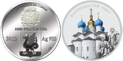 Монета: Благовещенский собор, Казанский кремль. Номинал: 1 000 франков CFA. Выпуск: 2013 г. Конго.