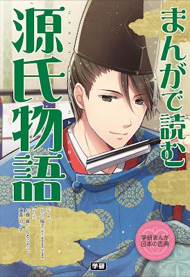 [Manga] まんがで読む 源氏物語 [Manga de Yomu Genji Monogatari] Raw Download