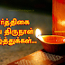 Karthigam Deepam Wishes Images In Tamil | Tamil Kavithai