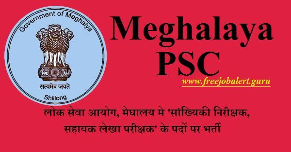Meghalaya Publice Service Commission, Meghalaya PSC, PSC, PSC Recruitment, Meghalaya, Graduation, B.Com., B.A., B.Sc., Auditor, Latest Jobs, meghalaya psc logo