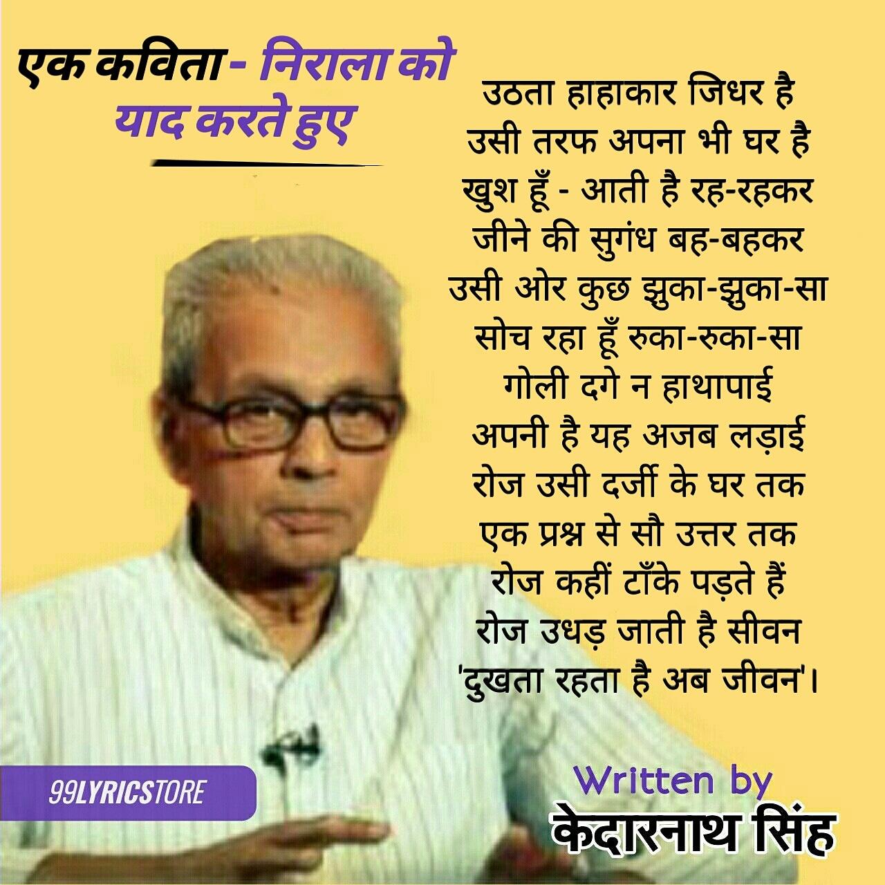 'एक कविता - निराला को याद करते हुए' केदारनाथ सिंह जी द्वारा लिखी गई एक हिन्दी कविता है। 'अकाल में सारस' केदार जी द्वारा लिखी गई एक काव्य संग्रह है जिसमें ये कविता ' एक कविता - निराला को याद करते हुए' भी शामिल है।
