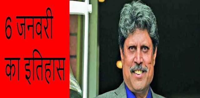 आज ही भारतीय क्रिकेट टीम के पूर्व कप्तान कपिल देव का जन्म हुआ।