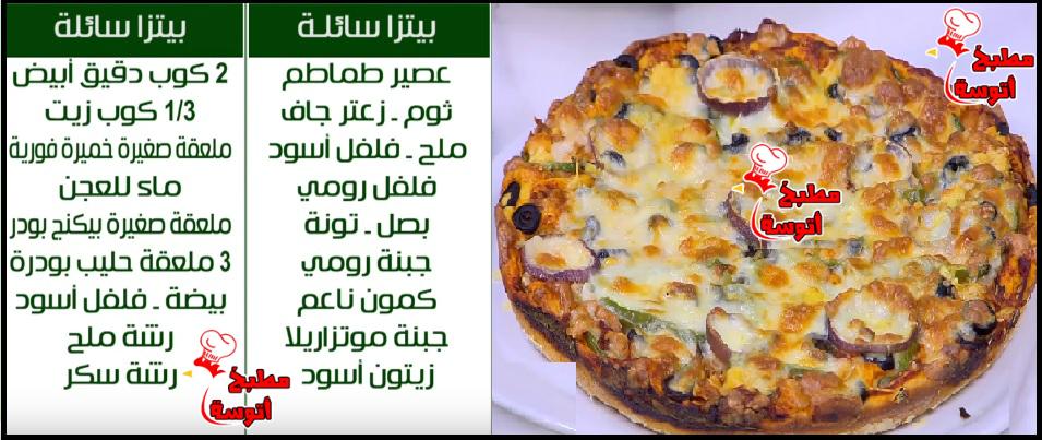 البيتزا الكذابه اطباق النخبه