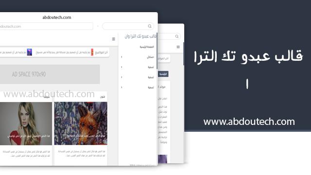قالب عبدو تك الترا وان مجانا على مدونة عبدو تكنولوجي