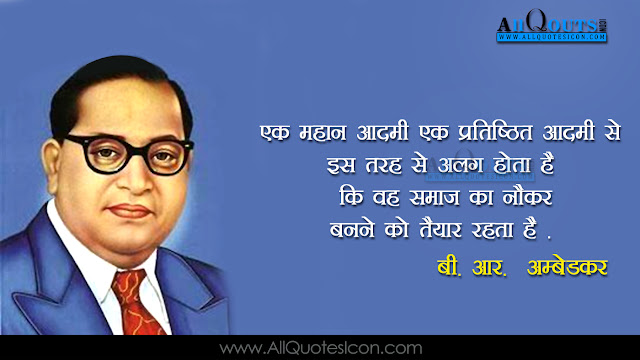 B.R-Ambedkar-Hindi-QUotes-whatsapp-Images-facebook-Wallpapers-Pictures-Photos-images-inspiration-life-motivation-thoughts-sayings-free