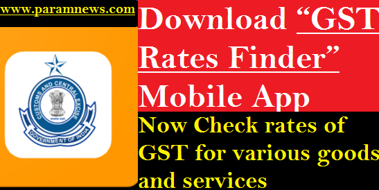 GST-rates-finder-app-paramnews-check-rates-of-GST