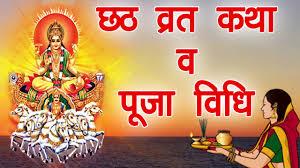छठ व्रत कथा Vrat-katha Chhath
