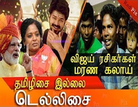 Tamilisai vs Vijay Mersal gst issue | vijay fans response