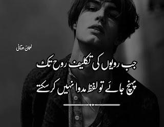 Urdu Sad Poetry - 2 Lines Urdu Sad Poetry - Urdu sad Poetry For Lovers - Poetry For Facebook - Poetry For Whatsapp - Urdu Poetry World,Jab Ravyo Ki Takleef Roh Tak  Pounch Jay To Lafaz Madawa Nahi Kar Sakty