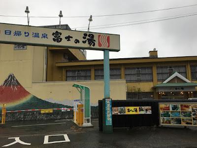 富士の湯入口