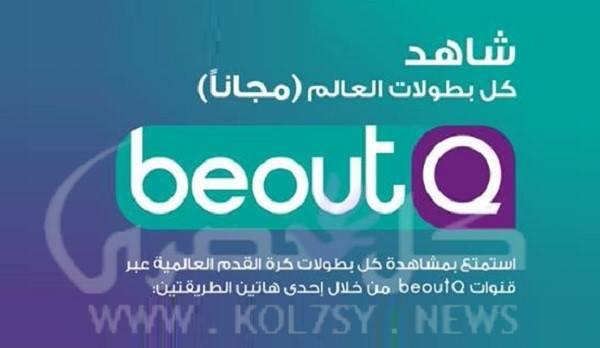 تردد قناة beoutQ الجديده