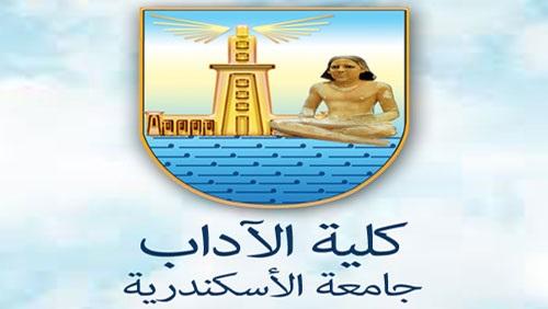 نتيجة كلية الآداب جامعة الأسكندرية جميع الفرق الاستعلام برقم الجلوس