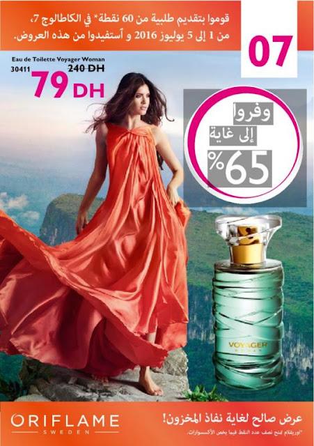 mini catalogue oriflame juillet 2016